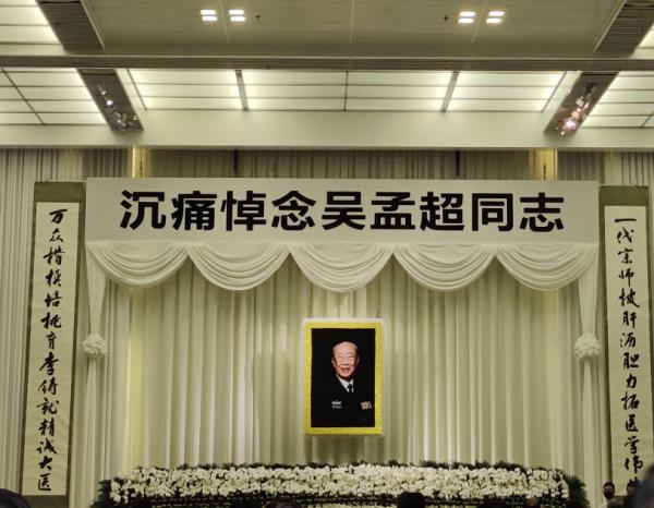 吴孟超院士遗体告别仪式今天上午在上海举行,民众冒雨前来送别插图