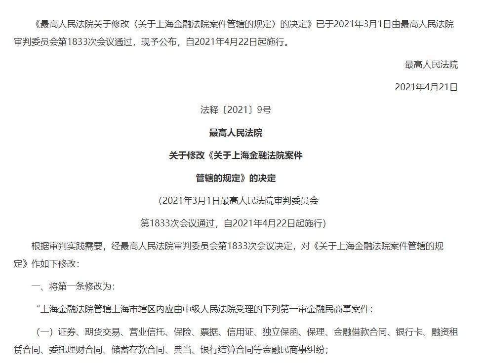 最高人民法院对上海金融法院相关规定修改,图源最高人民法院官网