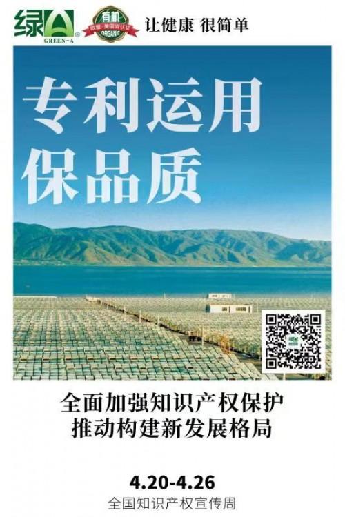 科技释放资源优势 绿A领跑螺旋藻产业创新发展