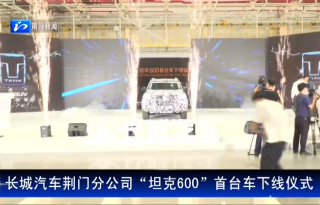 坦克600首台车正式下线 计划于成都车展亮相