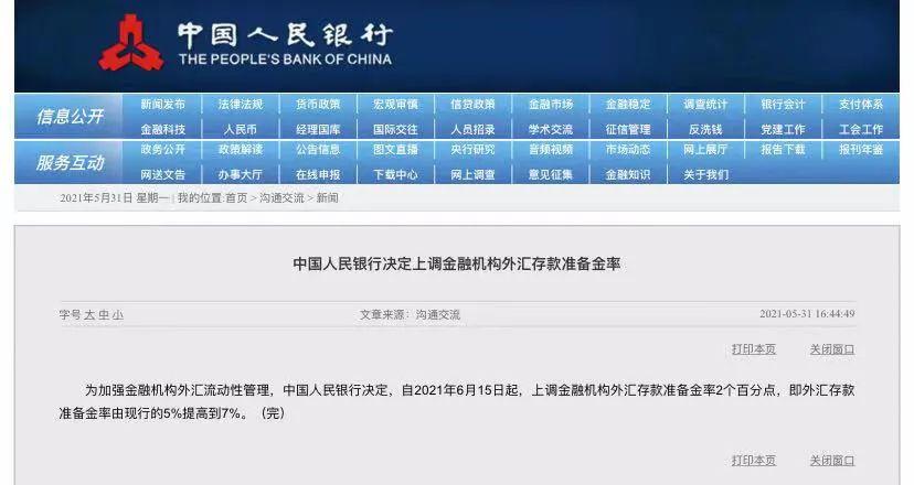 图片来源:中国人民银行