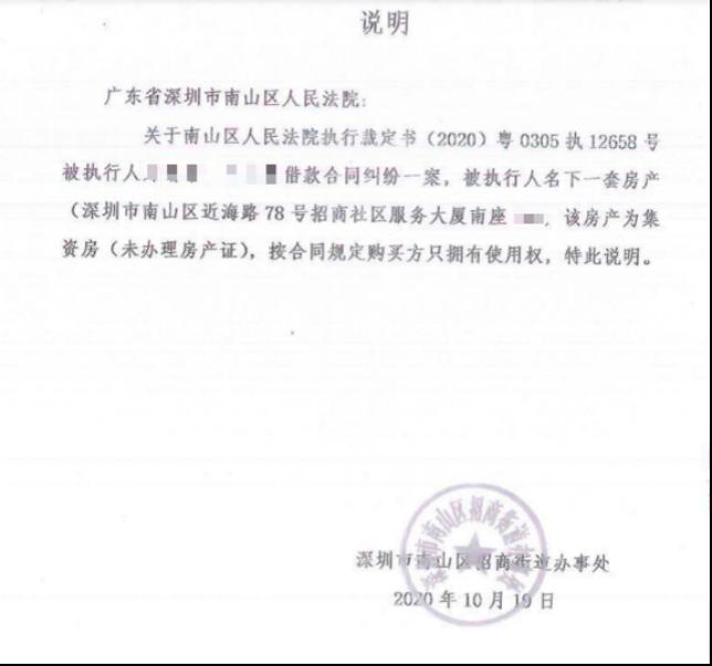 """深圳21人抢一套无证""""集资房""""使用权 溢价近250万成交"""