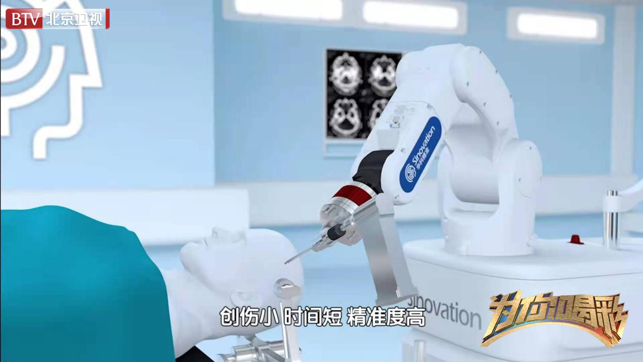 《为你喝彩》:人工智能+医学 机器人助力守护生命之路