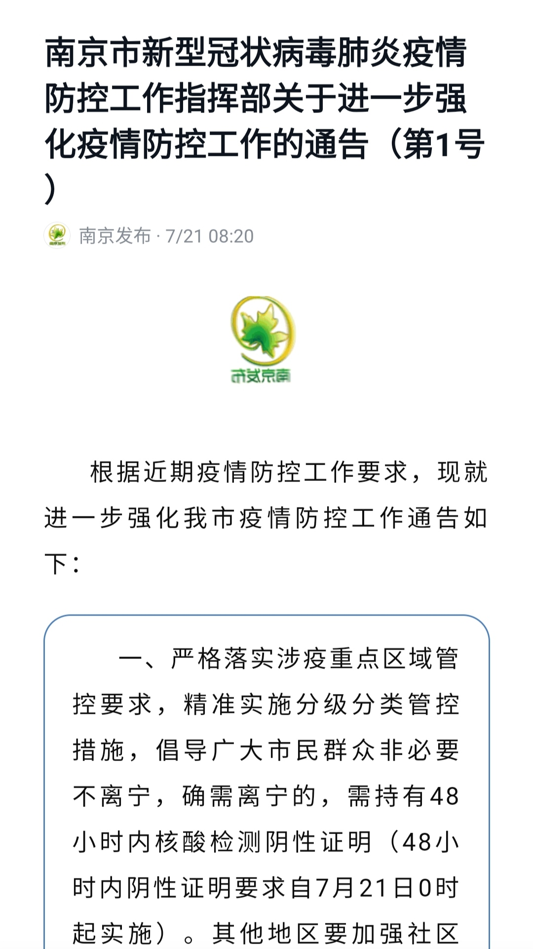 7月21日8时20分,南京市新型冠状病毒肺炎疫情防控工作指挥部关于进一步强化疫情防控工作的通告(第1号)。来源:南京发布微信公众号