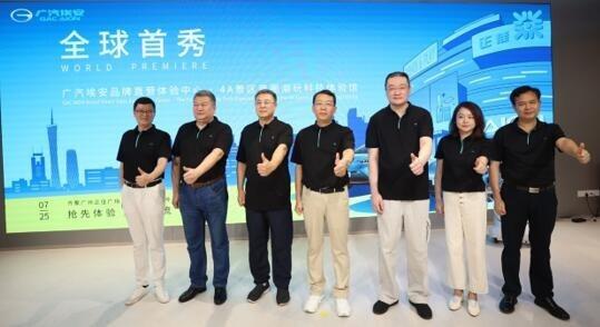 广汽埃安开启直营+经销双轨创新模式