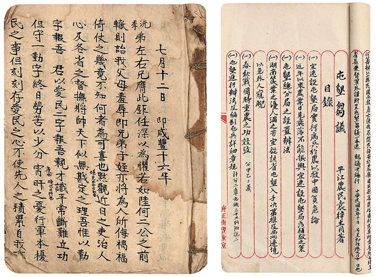 曾国藩日记