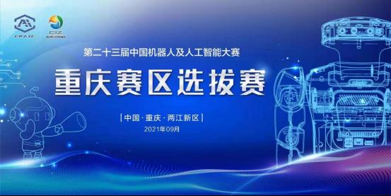 第二十三届中国机器人及人工智能大赛重庆选拔赛正式开赛