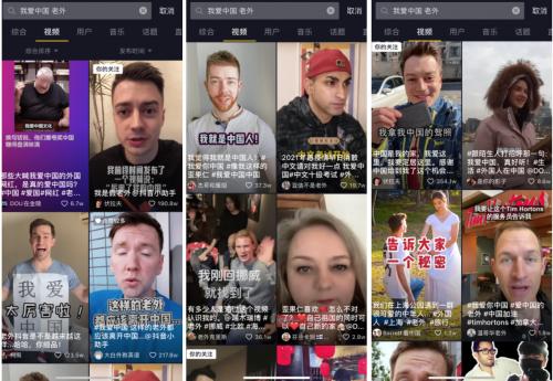 月入24万 抖音上的外国网红在靠夸中国赚钱