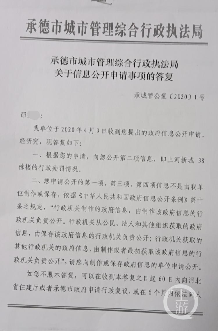 3份会议纪要就让违规别墅群免予处罚 承德村民向高院提起再审