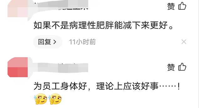 """河南小伙两年内因""""太胖""""被扣1万多工资,公司回应(图6)"""