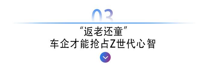 柳燕说营销之Z世代一颗更年轻的心车企方能真正走进Z世代的内心-图13