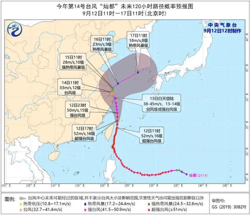 """超级台风""""灿都""""来势汹汹 哪里会遭遇正面袭击?"""
