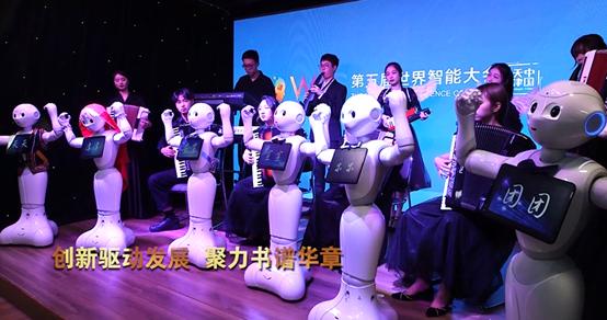 机器人也玩乐队?第五届世界智能大会,看人工智能到底多智能
