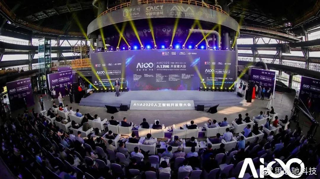 2020AIDC丨俞凯:DUI,迈向个性化人工智能