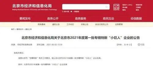 """九章云极DataCanvas获选北京市2021年度首批专精特新""""小巨人""""企业"""