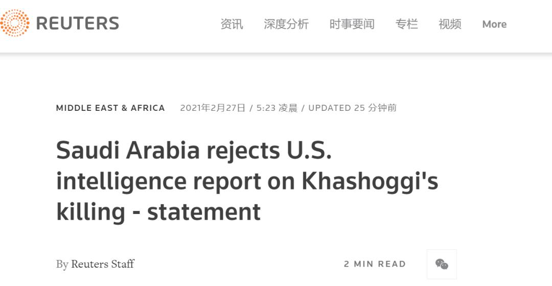 路透社:声明说,沙特拒绝美国关于卡舒吉被杀的情报报告