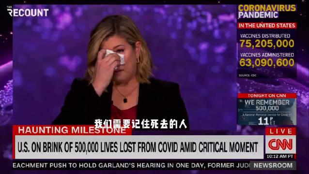 美新冠死亡超50万拜登下令降半旗悼念 CNN主播播报时落泪