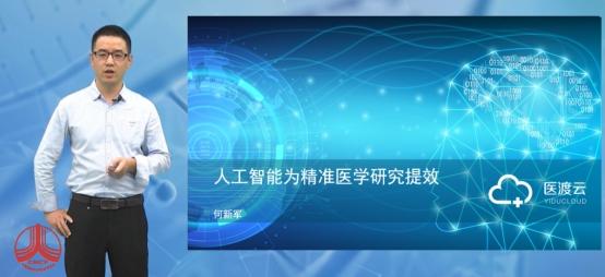 医渡云:人工智能为精准医学研究提效