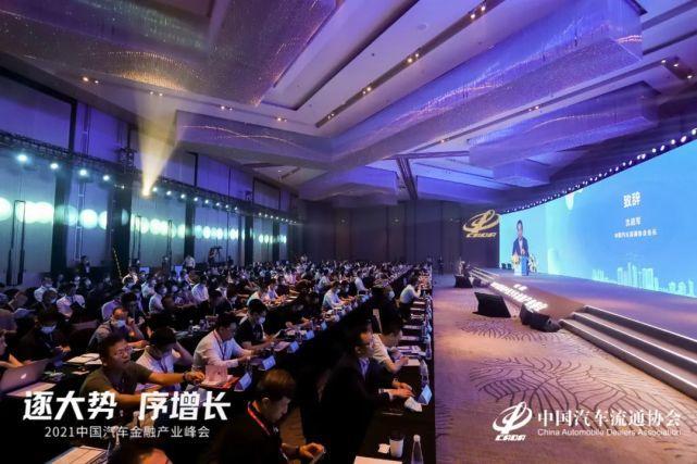 协会资讯 | 逐大势 序增长 -- 2021中国汽车金融产业峰会成功召开