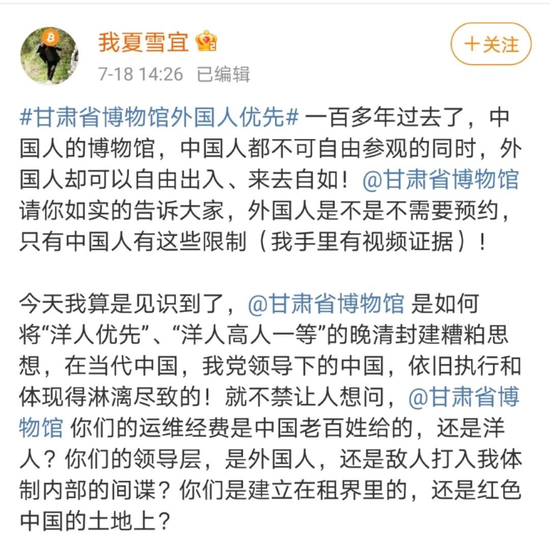 """有网友指出,外国游客可不经预约参观甘肃省博物馆。  微博""""我夏宜雪"""" 截图"""