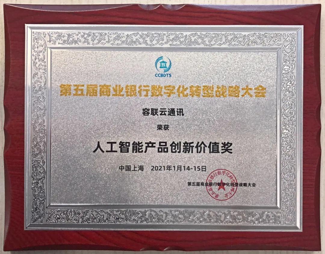 容联荣获年度人工智能产品创新价值奖