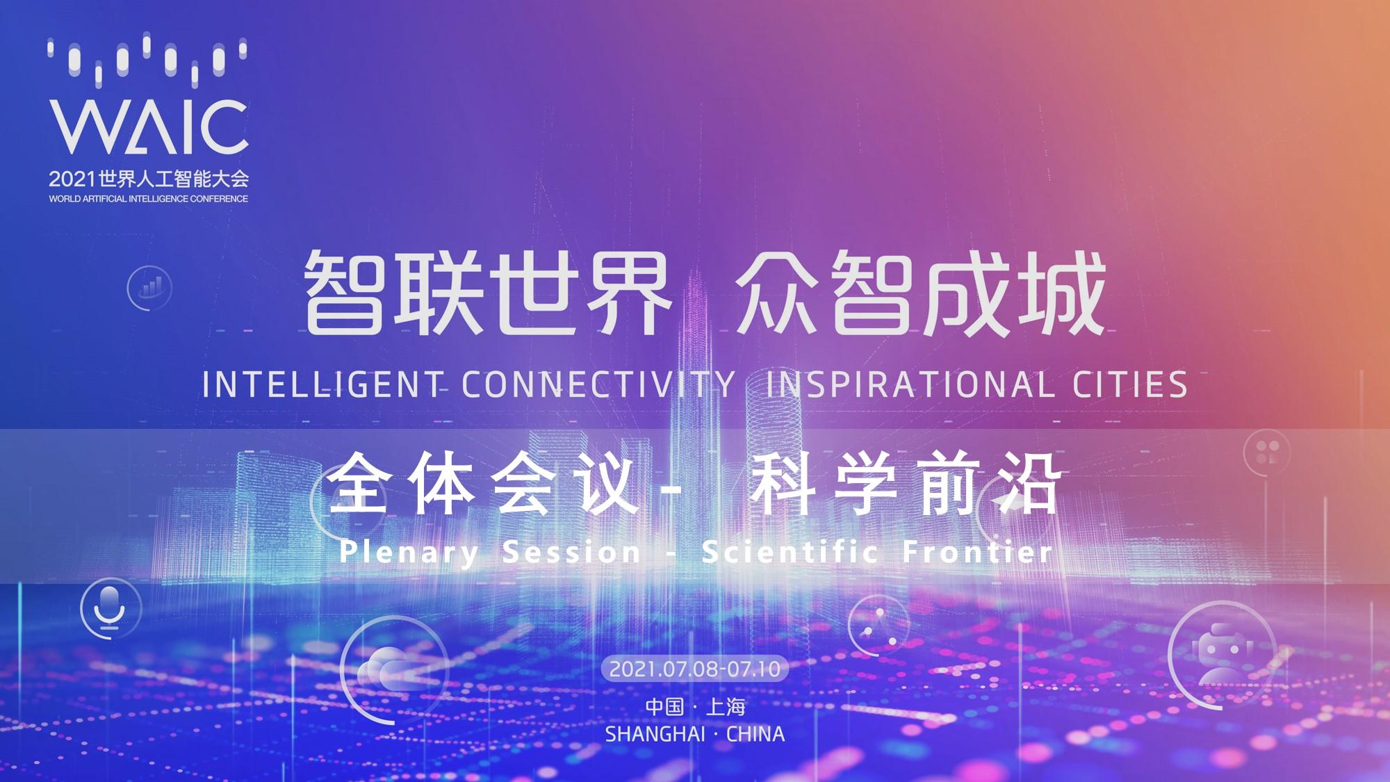 2021世界人工智能大会全体会议:科学前沿
