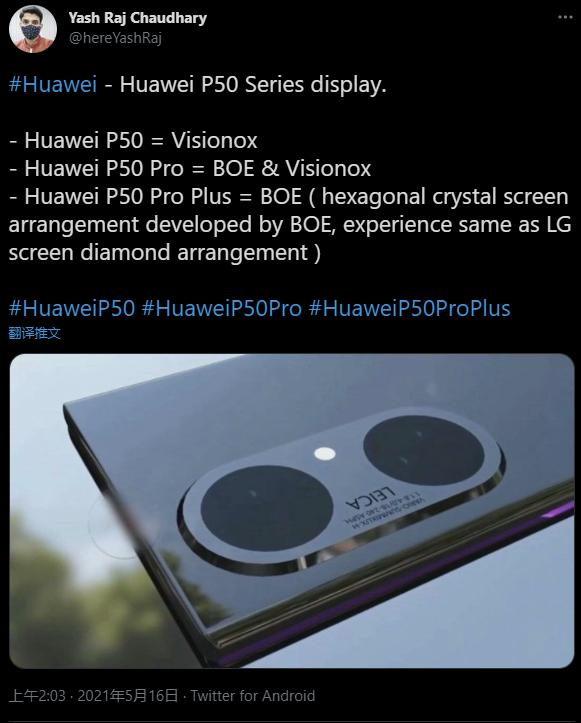 爆料:華為P50系列將采用維信諾和京東方屏幕,
