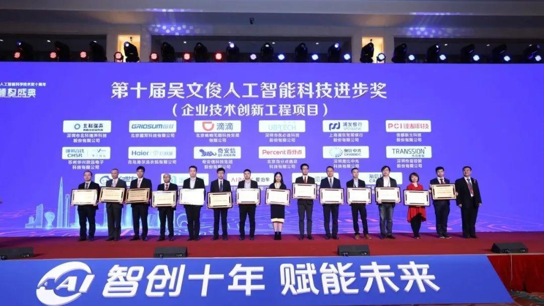 BTV报道:百分点科技获吴文俊人工智能科技进步奖