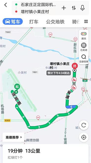 小果庄村到正定国际机场只有十几公里的路程