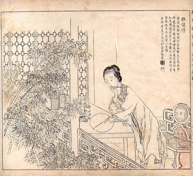 ▲班婕(倢)妤(伃),[清]吳友如繪。圖源:首都圖書館古籍插圖庫