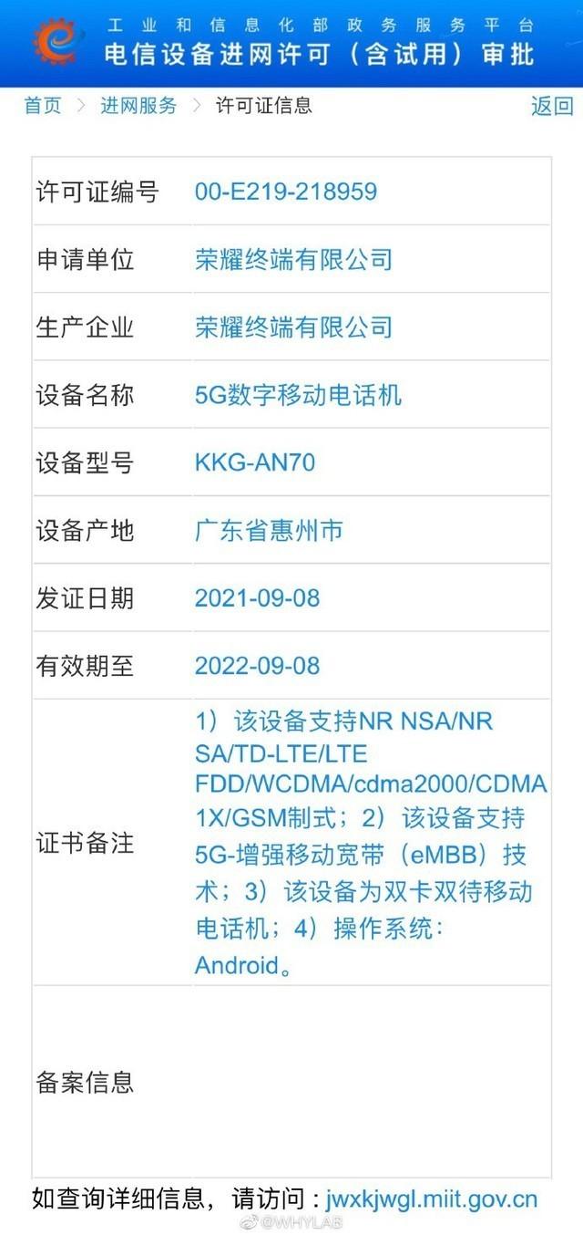 曝荣耀X20 Max入网:7.2寸屏+对称双扬