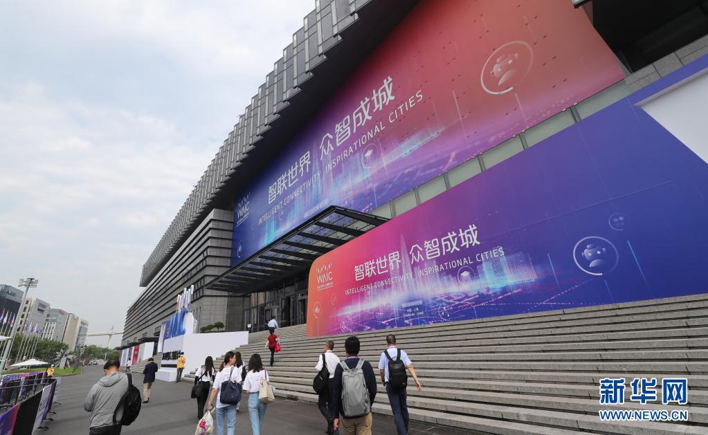新华全媒+|2021世界人工智能大会开幕