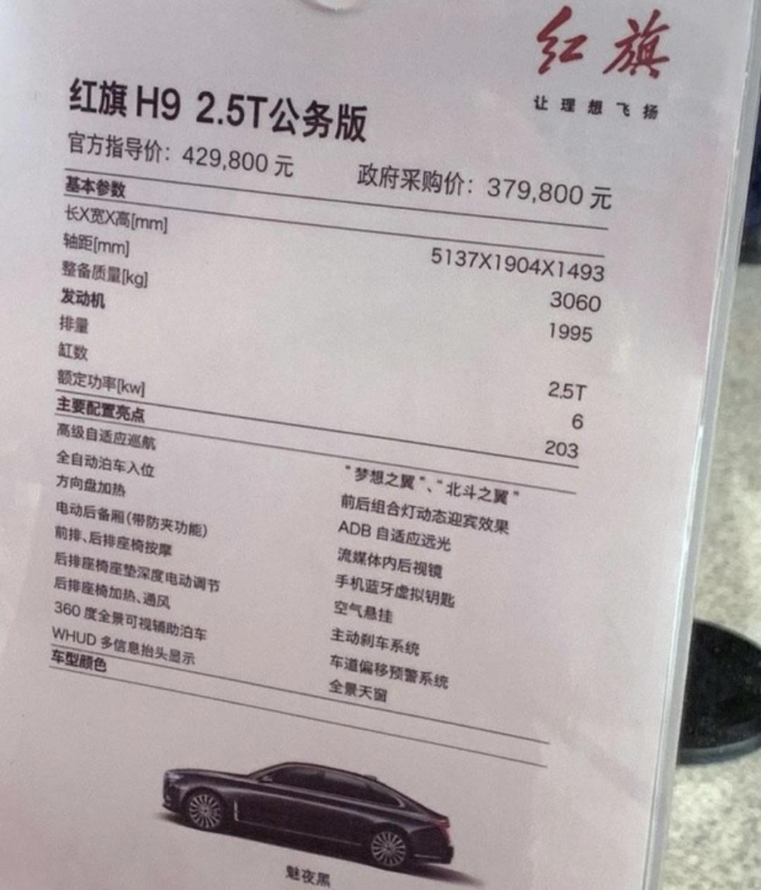 """红旗H9公务版上市售价为42.98万!""""国产劳斯莱斯""""?!"""