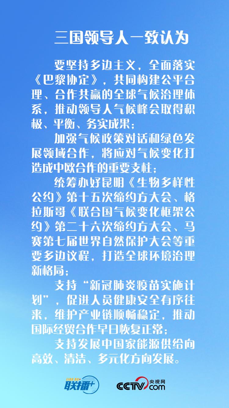 """三国领导人视频峰会 习近平再发""""中国强音""""(图2)"""