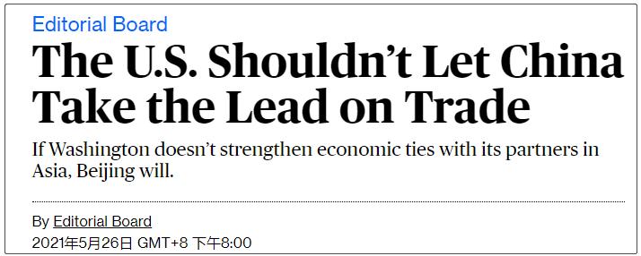 美国不应该让中国当贸易界的老大。来源:彭博社