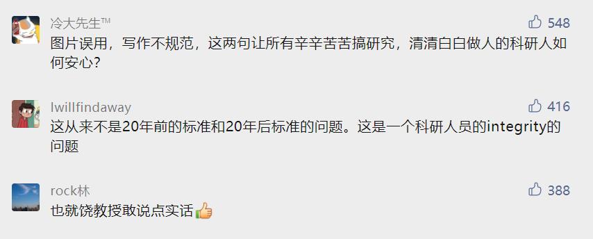 饶毅就复旦大学关于张文宏博士论文最新通告再发文