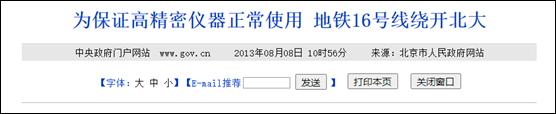 这可能是全中国最讨厌地铁的大学 健康 第8张