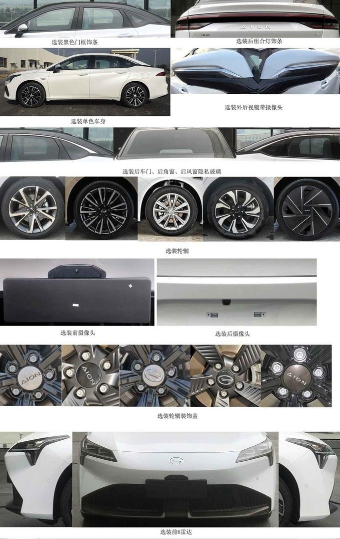 广汽埃安新款AION S实拍尺寸加长 外观更精致-图3