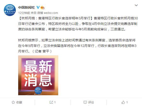 林郑月娥:香港特区行政长官选举明年3月举行