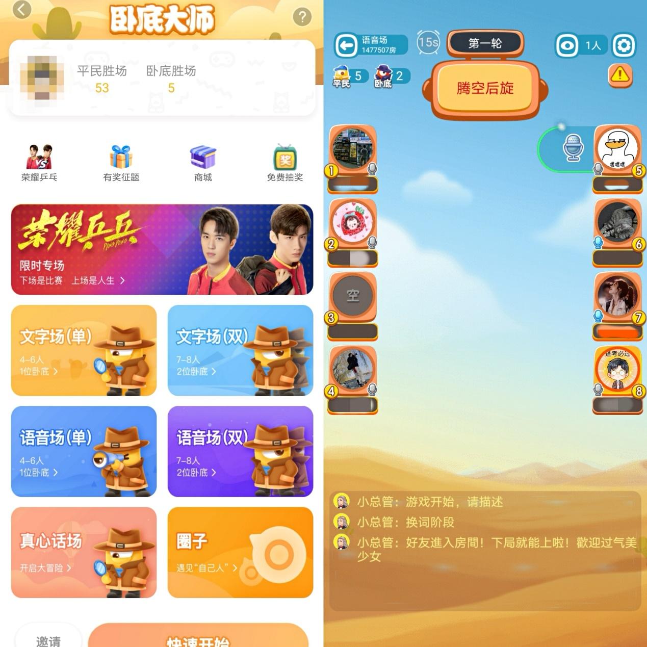 玩吧App:热血乒乓 荣耀开战