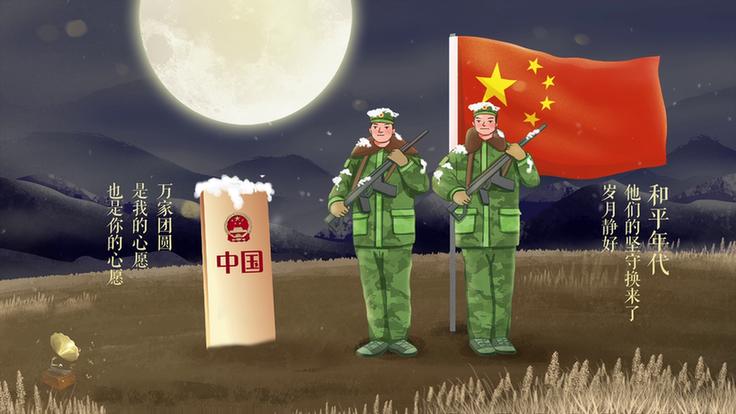 【网络中国节·中秋】动画丨经典的旋律 红色的故事