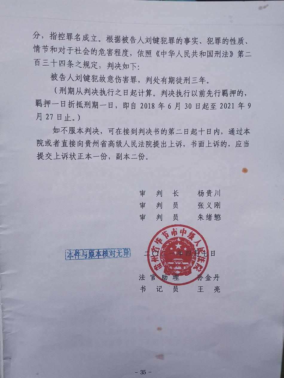 毕节中院对刘键涉嫌故意伤害罪作出的一审判决书 受访者 供图