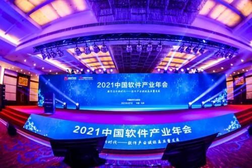 2021中国软件产业年会在京召开