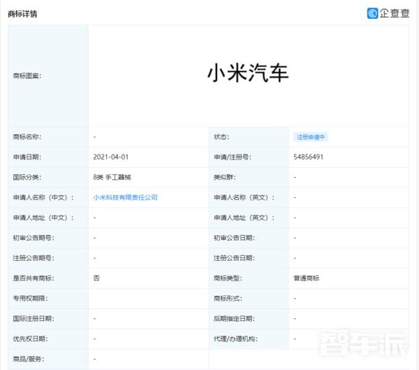 """小米注册""""小米汽车""""商标"""