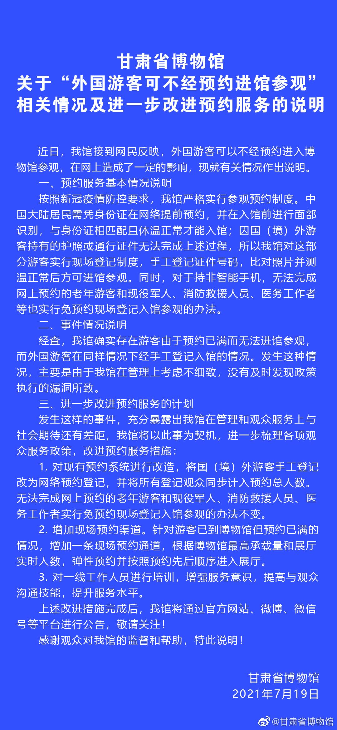 甘肃省博物馆发布相关情况说明。 微博@甘肃省博物馆 图