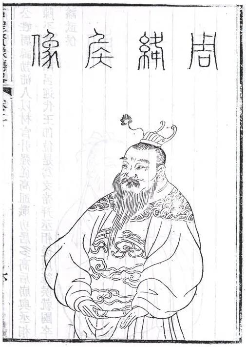 上图_ 周勃(?—前169年),西汉开国将领