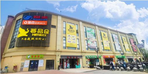 荟品仓再迎新店,2021年首店吴泾店正式开业