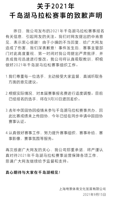 全马报名费涨至300元/人?网友质疑遭回怼,千岛湖马拉松官方致歉