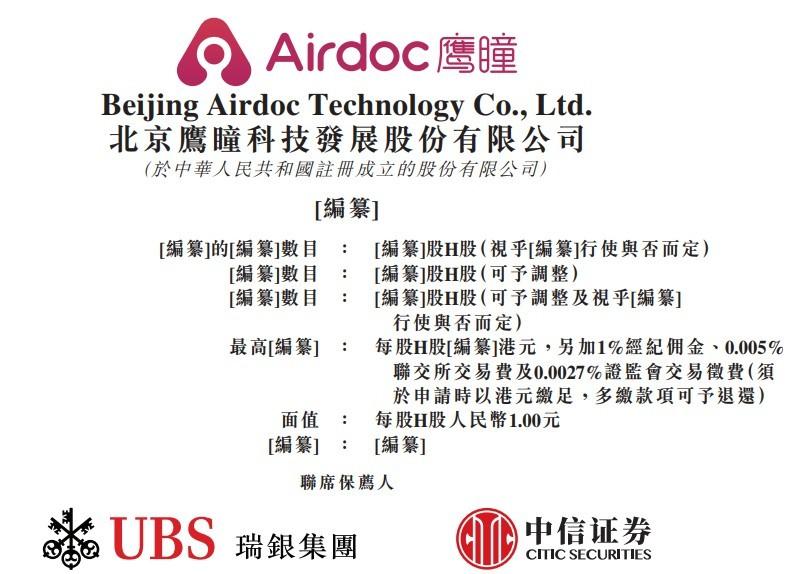新股消息 | 鹰瞳科技通过港交所聆讯,旗下人工智能医疗器械软件Airdoc-AIFUNDUS(1.0)已获第三类医疗器械证书