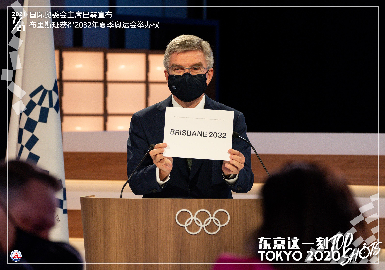 7月21日,国际奥委会主席巴赫宣布布里斯班获得2032年夏季奥运会举办权。新华社发(IOC供图)